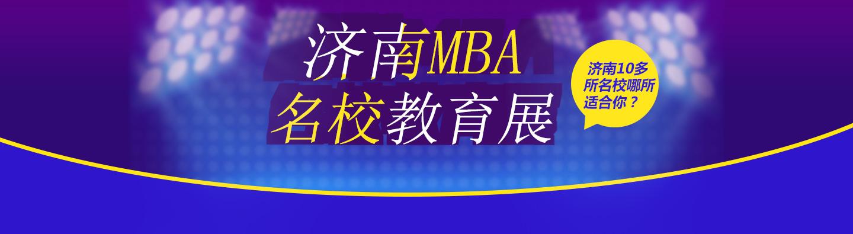济南MBA 名校教育展