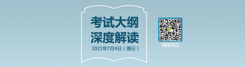 2017年管理类硕士联考考试大纲专题讲座