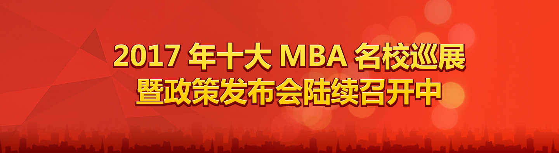 2017年十大MBA名校巡展暨政策发布会即将召开,敬请期待!()