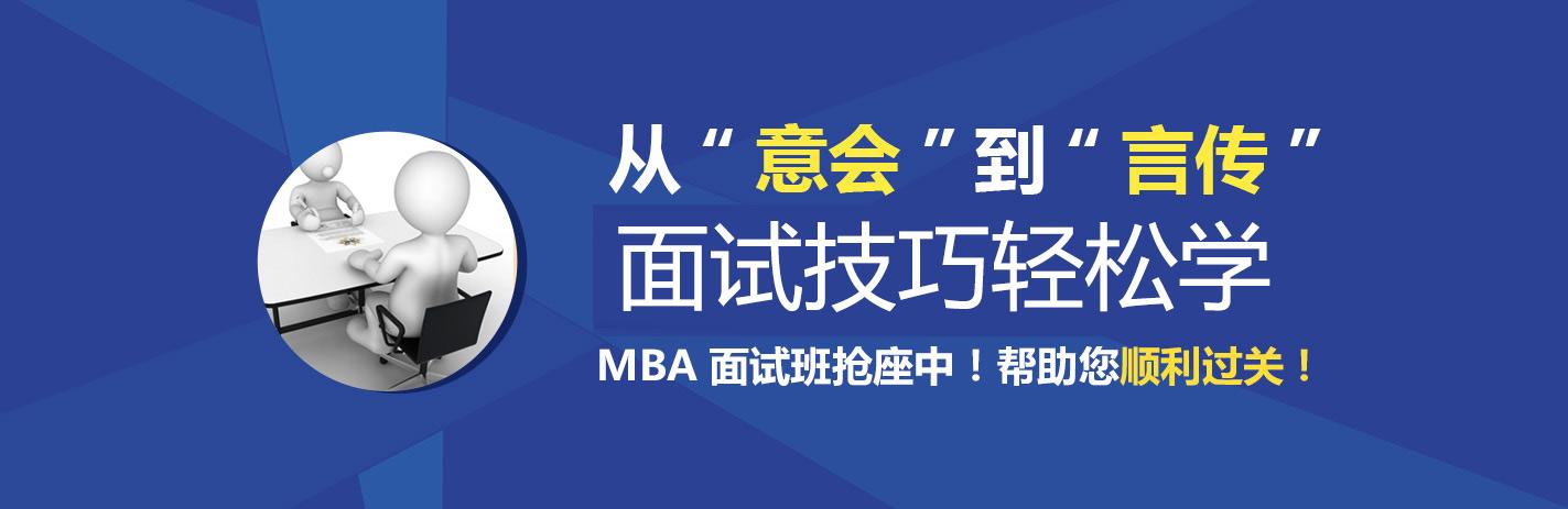 南京泰祺MBA复试班