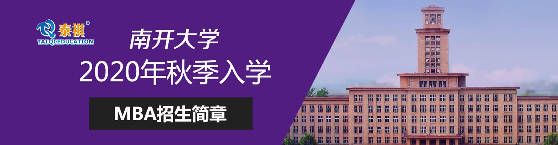 南开大学2019年秋季入学MBA招生简章