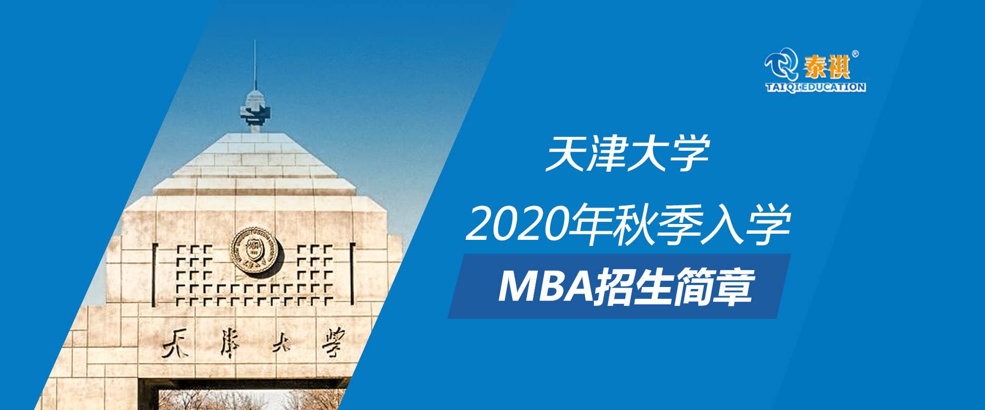 天津大学2019年秋季入学MBA招生简章