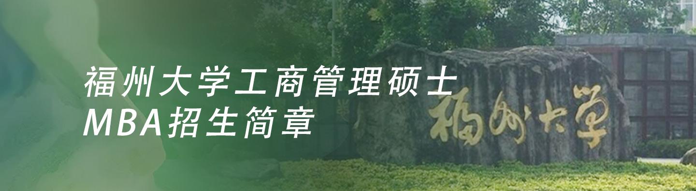 福州大学工商管理硕士MBA招生简章