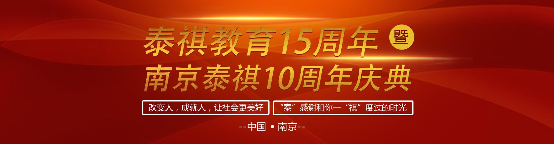 南京十周年庆典