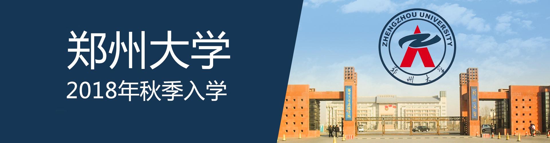 郑州大学2018年招生简章