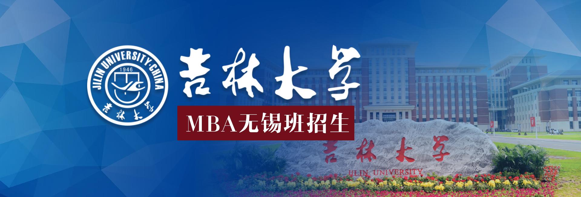 吉林大学MBA苏州班招生