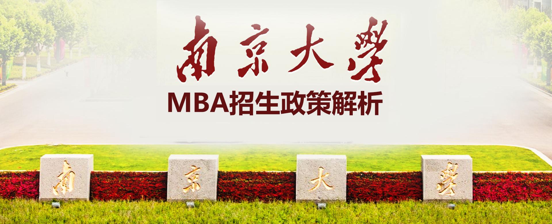 南京大学 MBA 招生政策解析