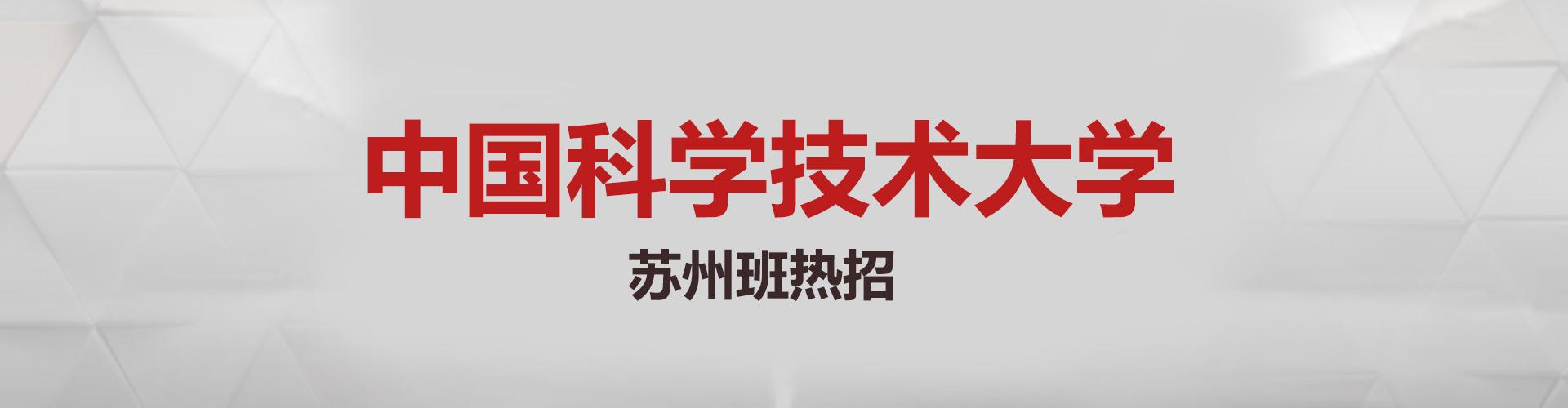 中国科技大学苏州班招生