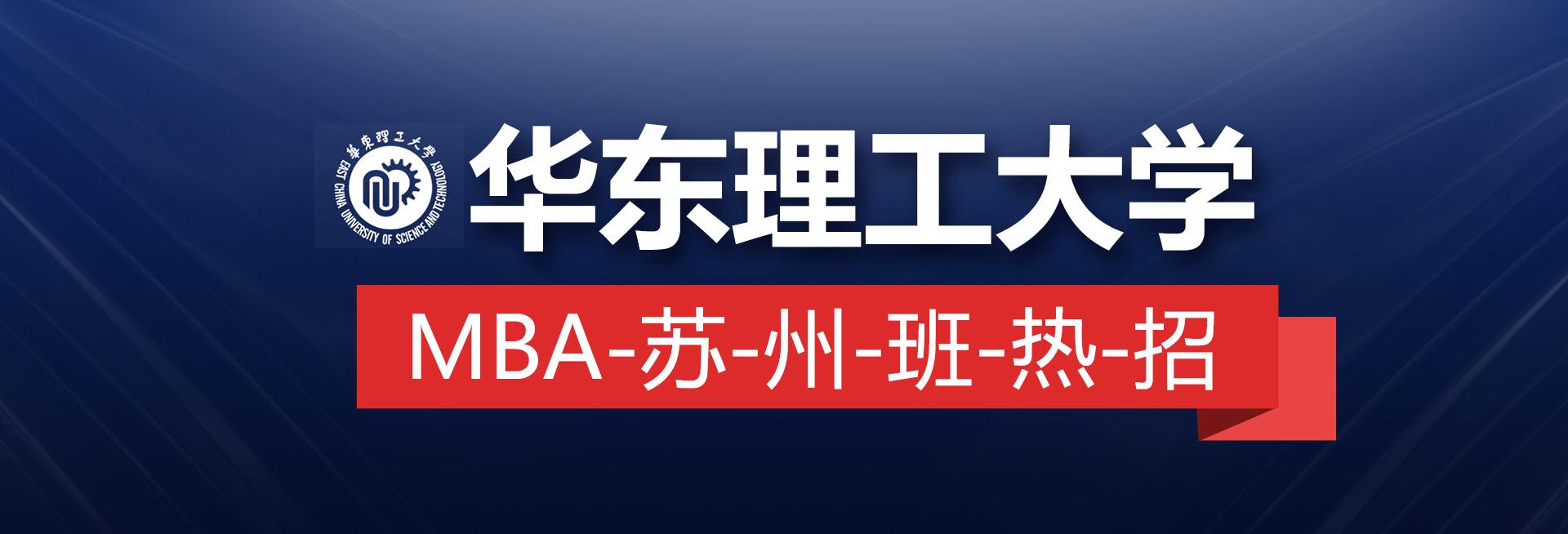 华东理工大学商学院