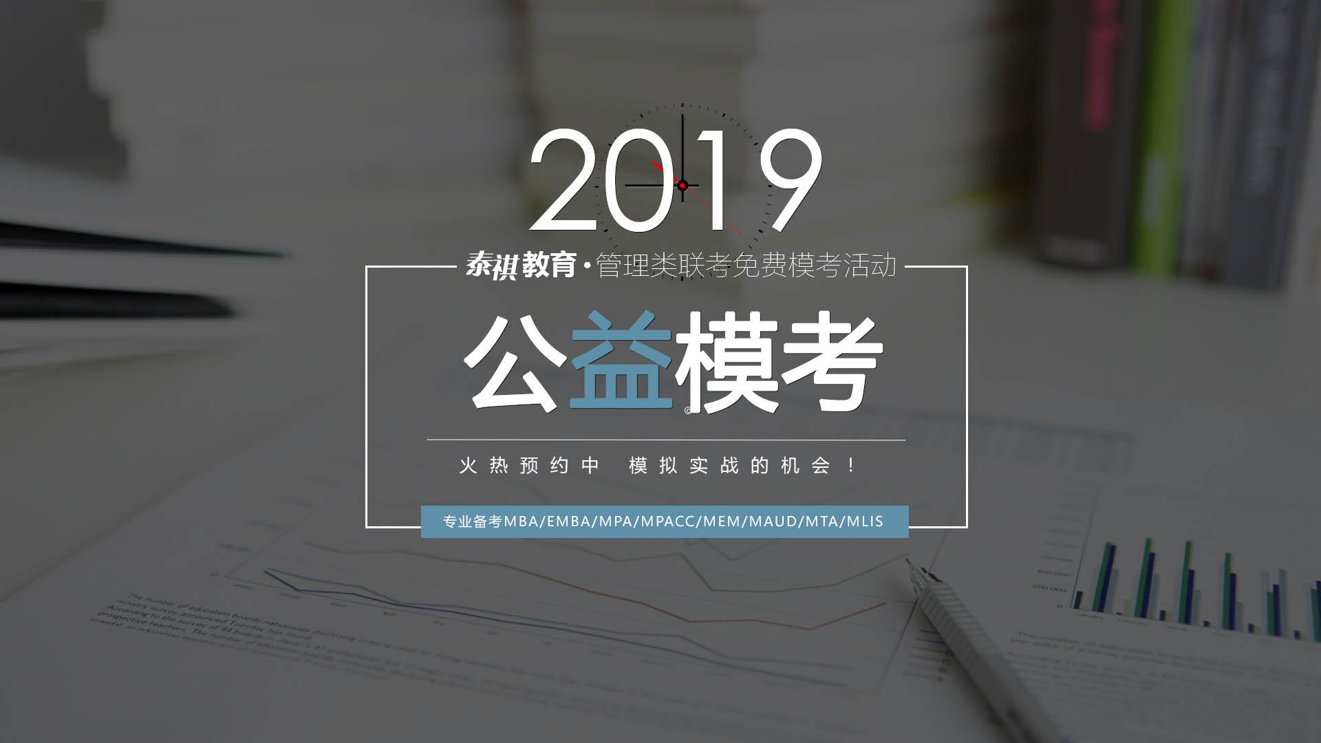 2018泰祺公益模考
