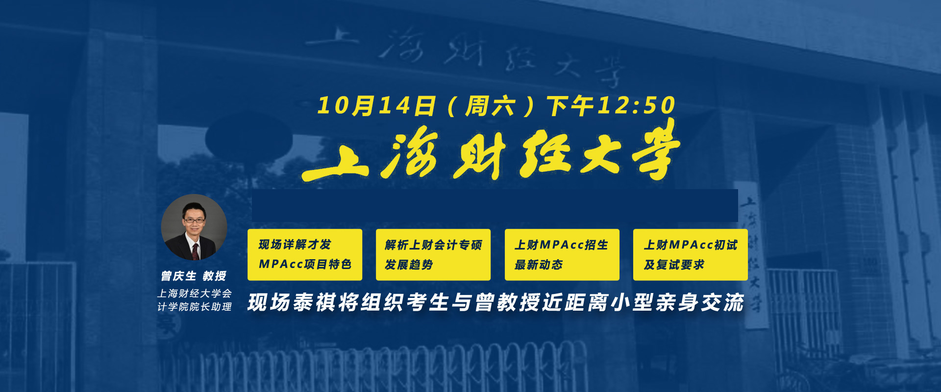 上海财经大学MPAcc(会计专硕)泰祺专场说明会