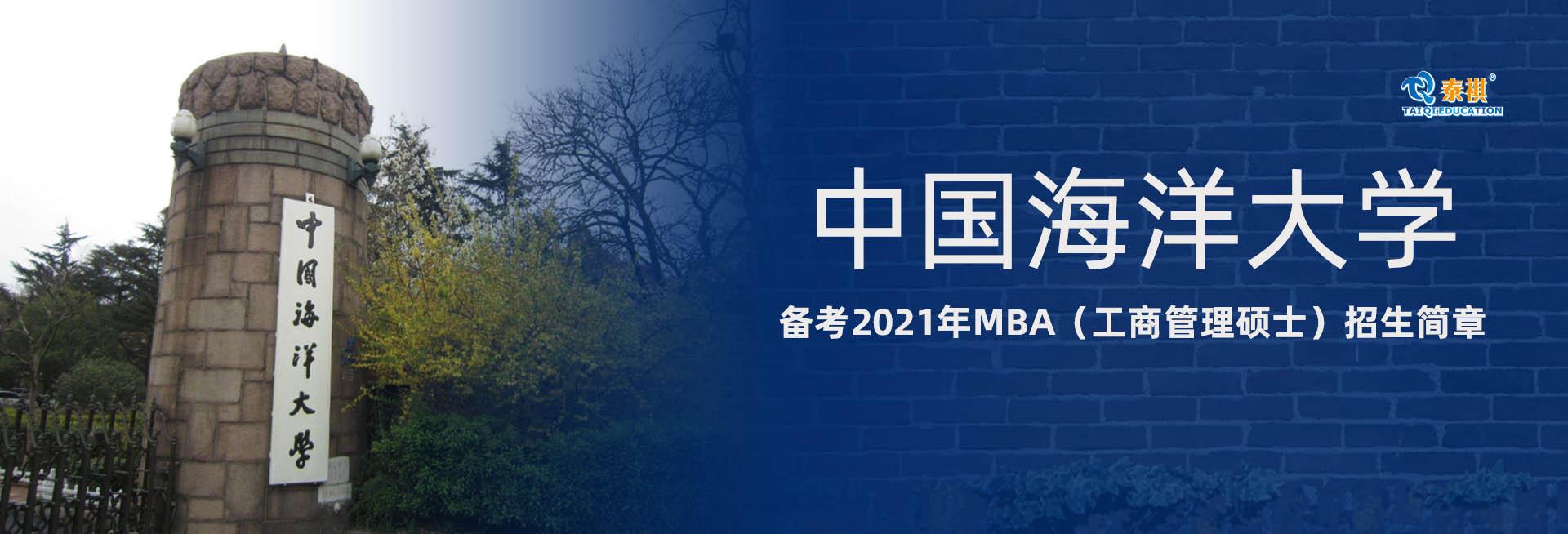 中国海洋大学2018年MBA招生简章_泰祺教育