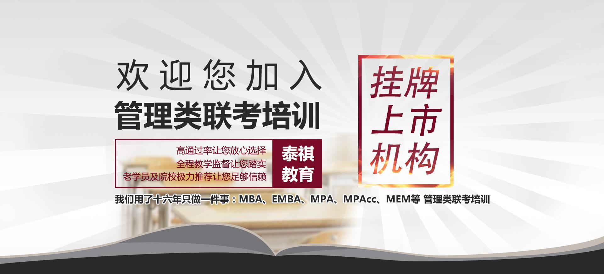 福州大学2018年MBA招生简章_泰祺教育