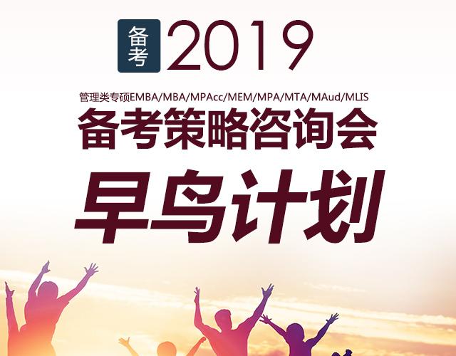 备考2019管理类专硕早鸟计划