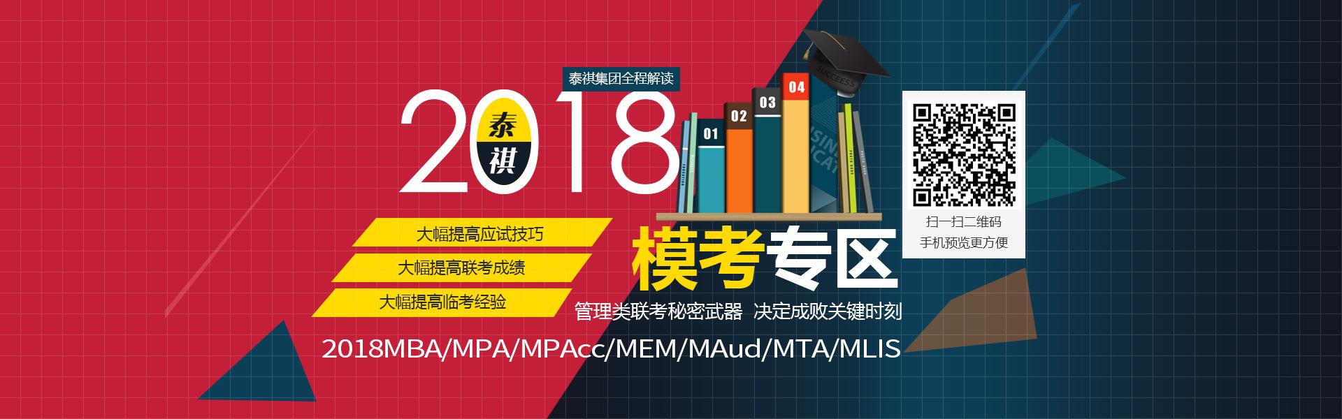 2018模考专区