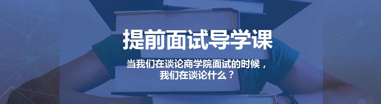 广州2019提面导学课