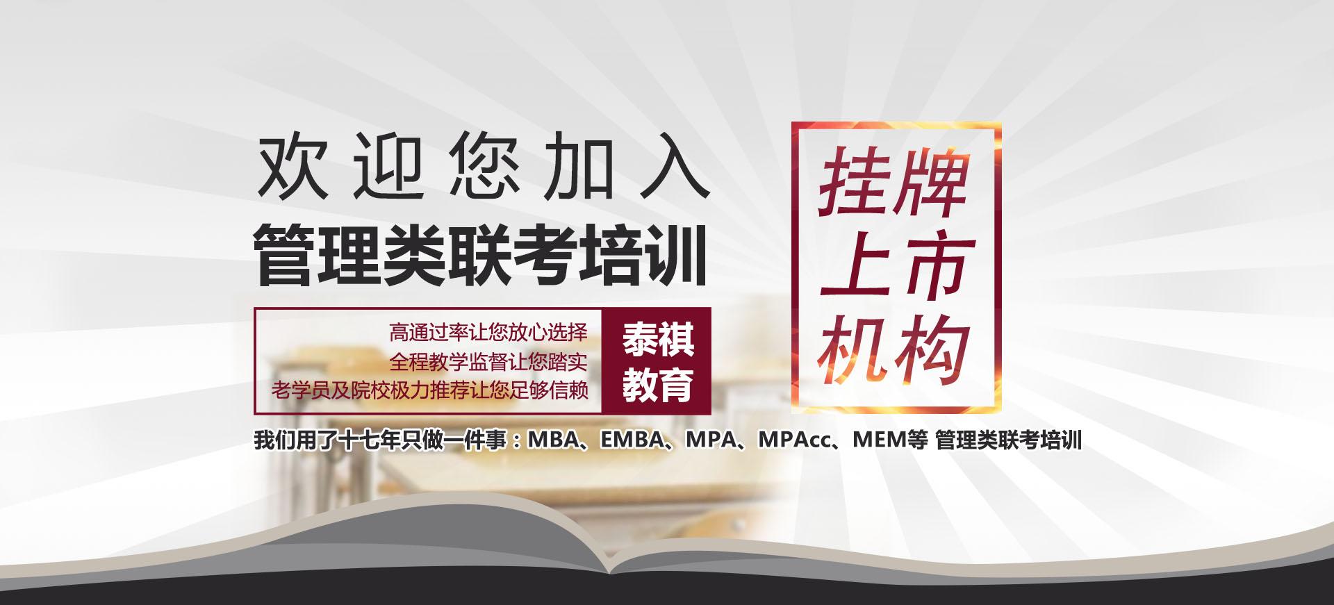 山东大学 2019年工商管理硕士(MBA/EMBA)招生简章