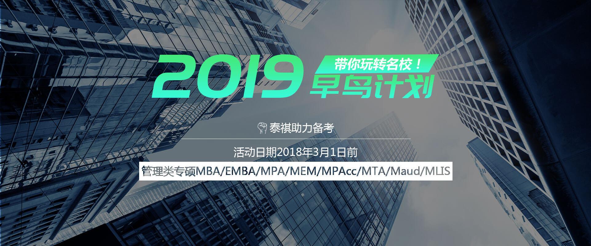 泰祺助力备考2019年早鸟计划--南京