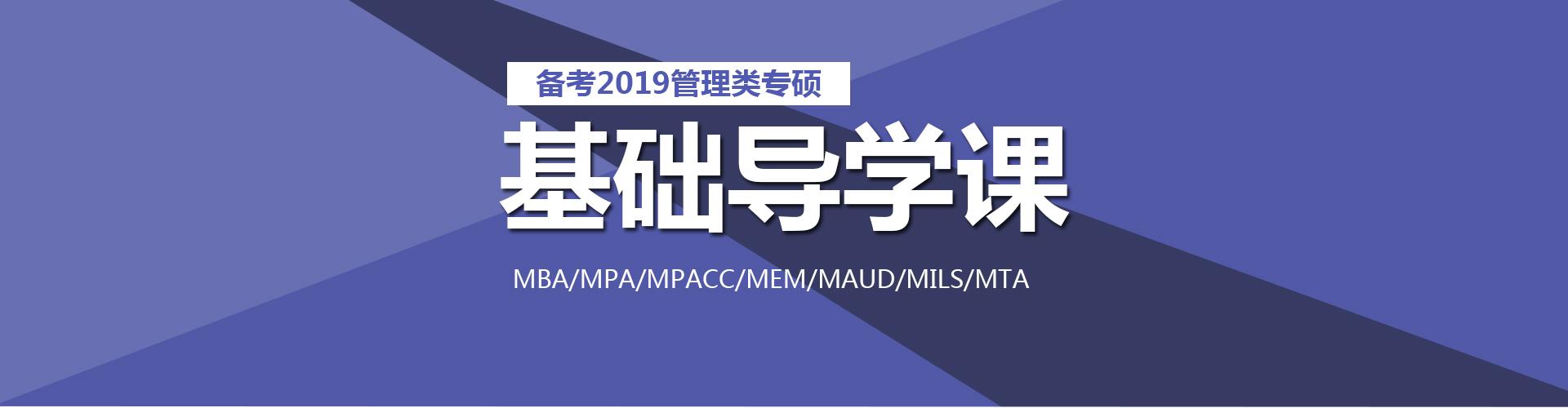 基础导学课-备考2019管理类专硕