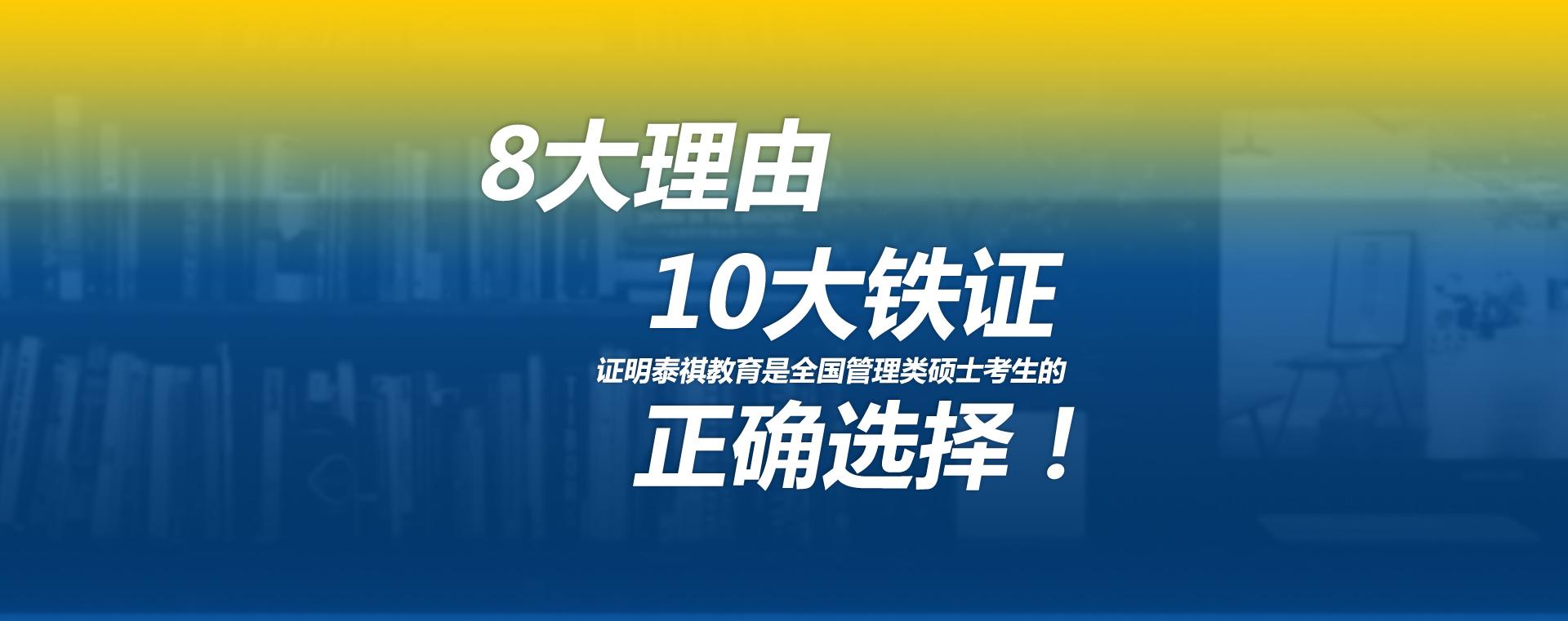 8大理由,10大铁证——证明泰祺教育是全国管理类硕士考生的好选