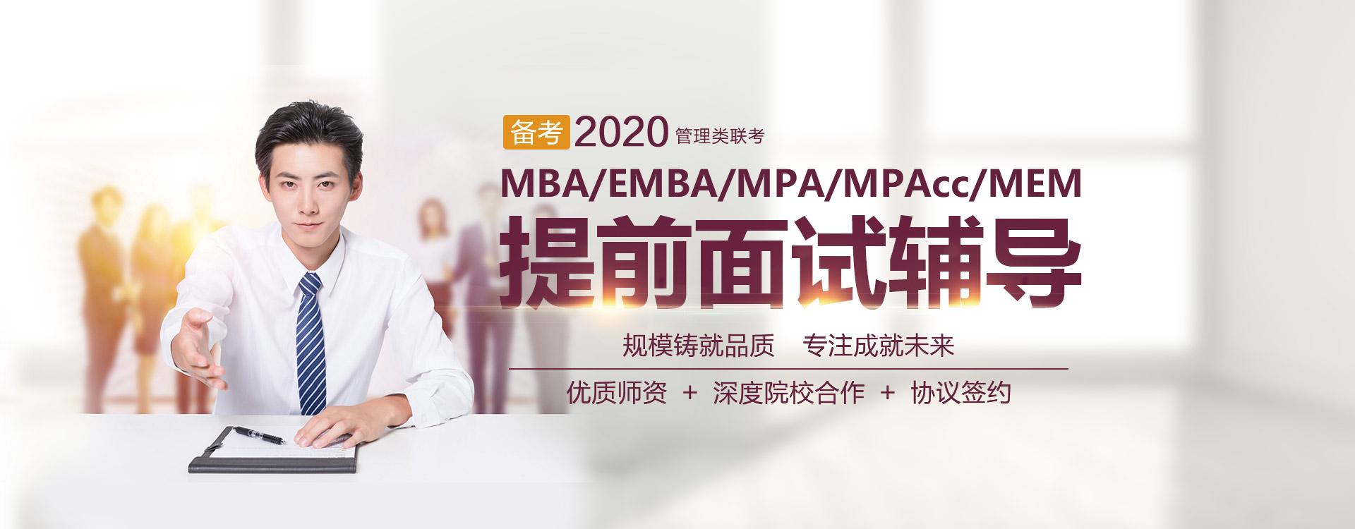 江苏泰祺备考2018年MBA/MPA/MEM/MPAcc复试班 招生简章