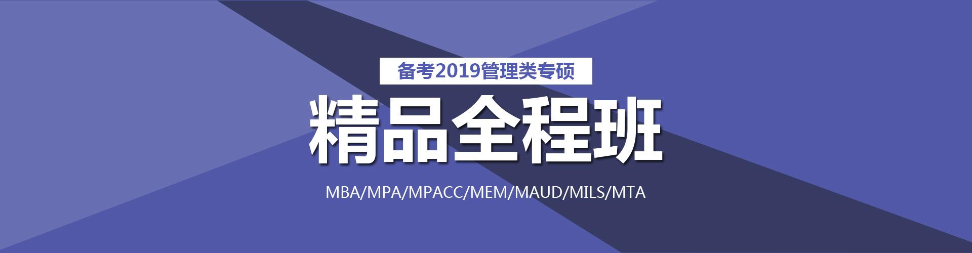 全程班-备考2019管理类专硕