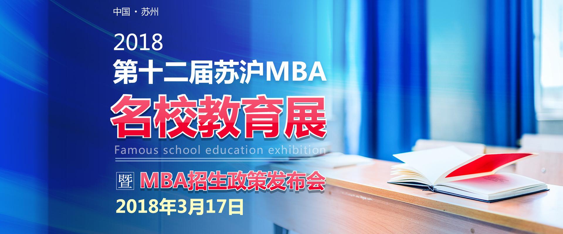 苏沪MBA名校教育展暨MBA招生政策发布会