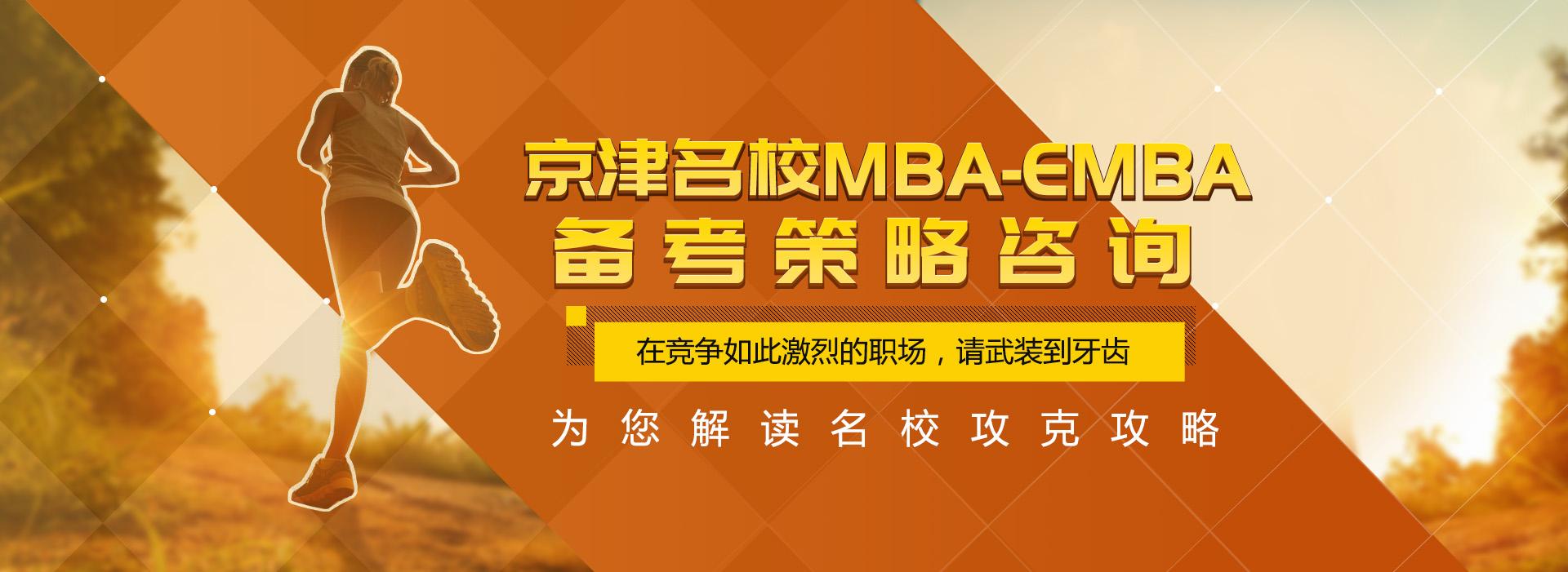 天津泰祺MBA-提前面试