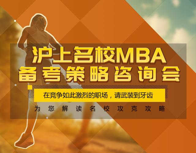 上海泰祺MBA-提前面试