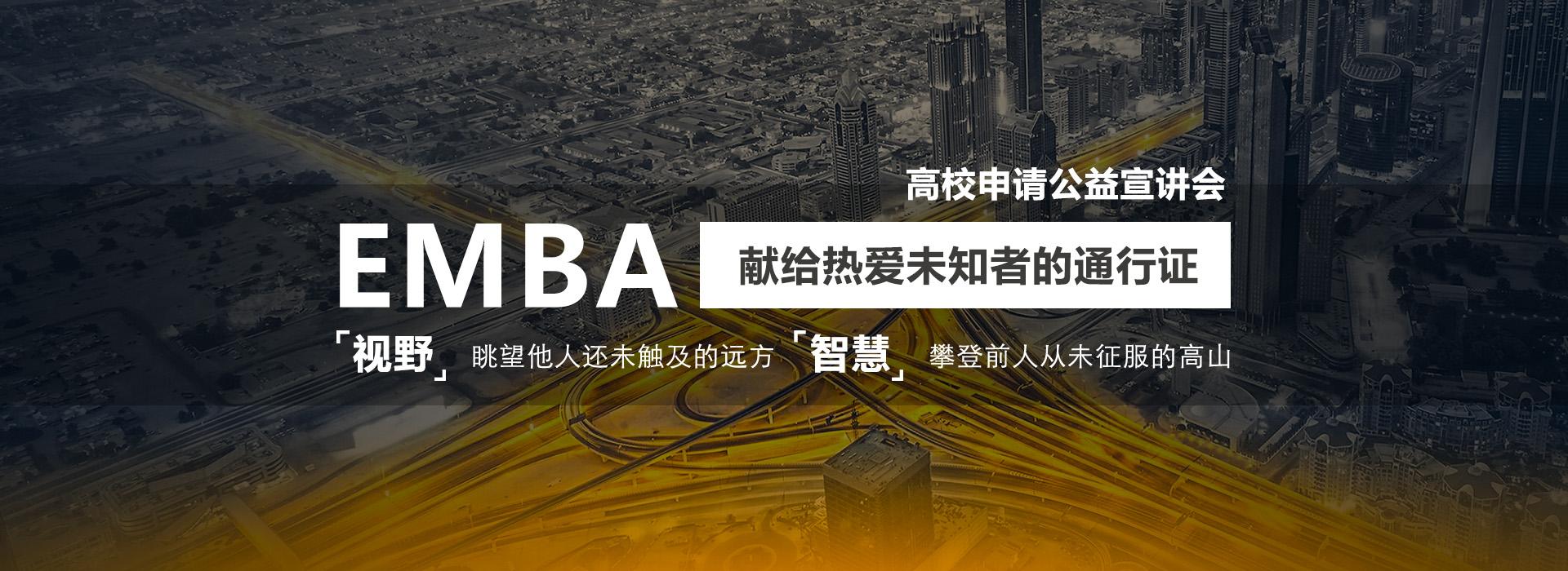 上海泰祺EMBA-提前面试