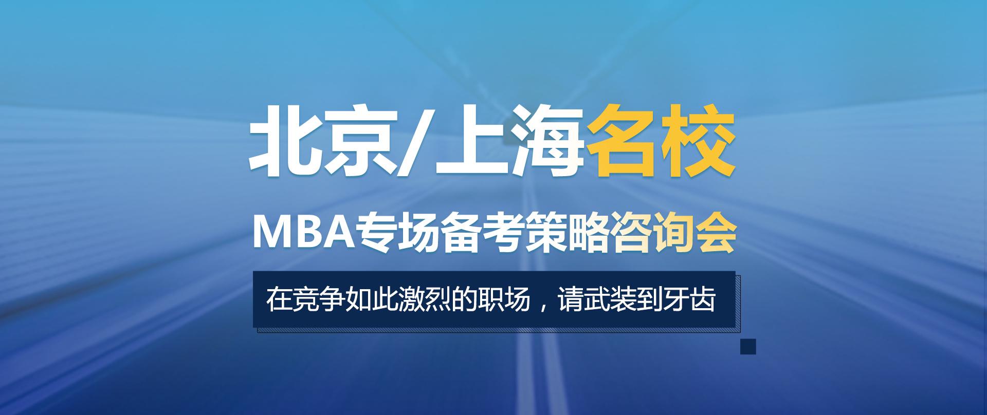 郑州泰祺MBA-提前面试