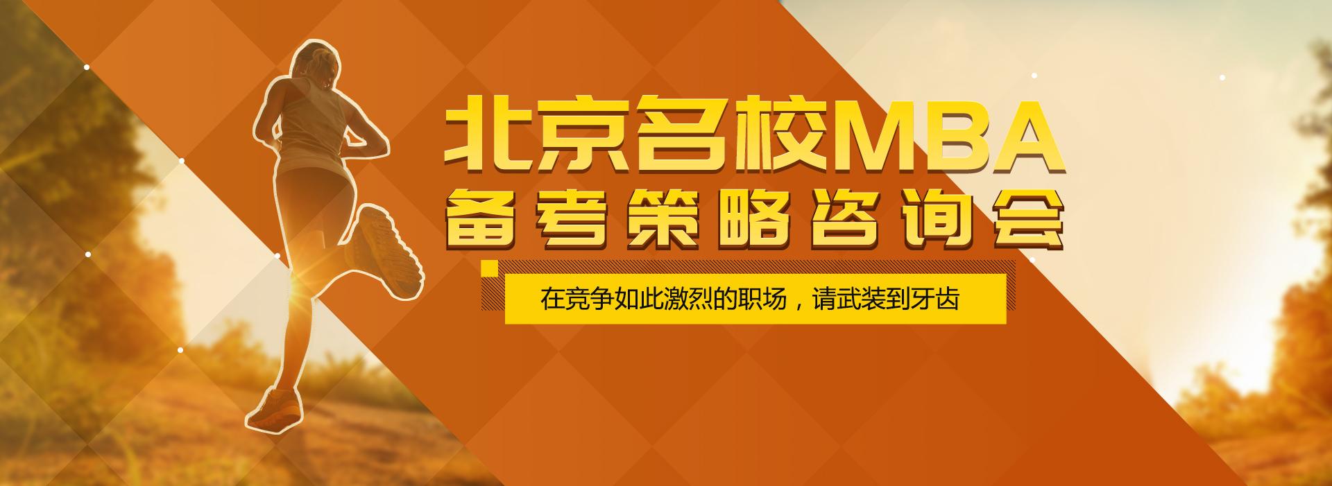北京泰祺MBA-提前面试