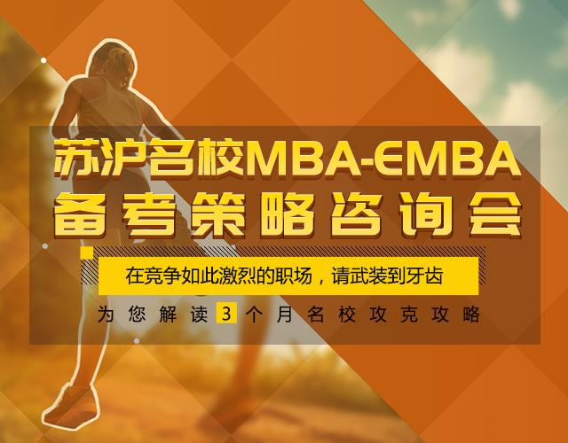 南京泰祺MBA-提前面试