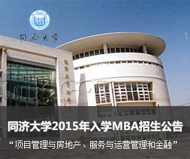 同济大学2105年入学MBA招生公告