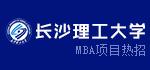 长沙理工大学MBA