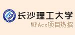 长沙理工大学MPACC