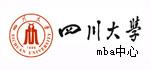 四川大学mba中心
