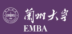 兰州大学EMBA
