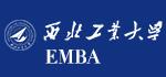 西北工业大学EMBA