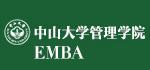 中大管院EMBA