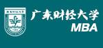 广东财经大学MBA