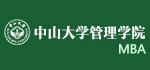中山大学管理学院MBA
