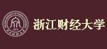 浙江财经学院