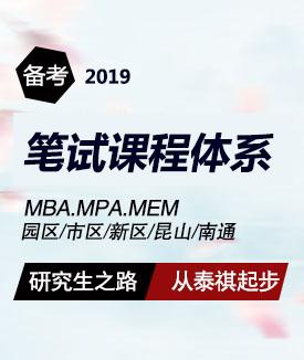 备考2016笔试课程体系  MBA、MPA、MEM