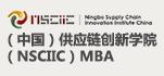 供应链创新学院(NSCIIC)MBA