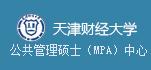 天津大学公共管理硕士(MPA)中心