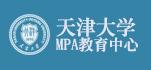 天津大学MPA教育中心