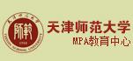 天津师范大学MPA教育中心