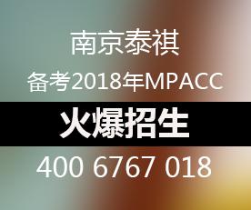 南京泰祺备考2018年mpacc