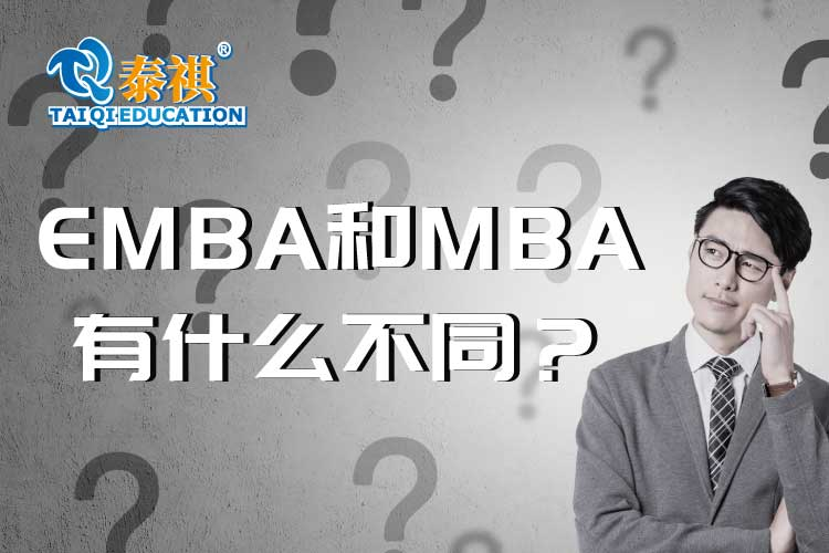 名校老师手把手教你们选EMBA和MBA
